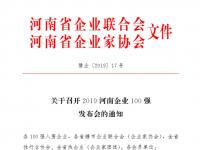 2019河南企业100强公布会将于11月21日浩大召开